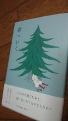 甘糟記子 公式ブログ/森へいく 画像1