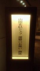 甘糟記子 公式ブログ/誕生日会 画像1