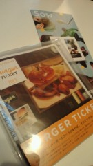 甘糟記子 公式ブログ/ハンバーガーチケット 画像1