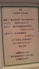 甘糟記子 公式ブログ/ビストロキヌカワ 画像1