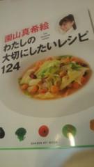 甘糟記子 公式ブログ/料理本 画像1