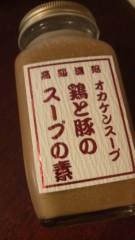 甘糟記子 公式ブログ/オカケンスープ 画像1