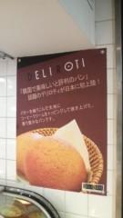 甘糟記子 公式ブログ/コーヒーパン 画像1