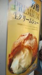 甘糟記子 公式ブログ/ビアードパパ 画像1