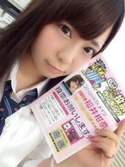 福井柑奈(ポンバシwktkメイツ) 公式ブログ/みなさまにお願い☆ 画像1
