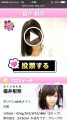 福井柑奈(ポンバシwktkメイツ) 公式ブログ/みなさまにお願い☆ 画像3