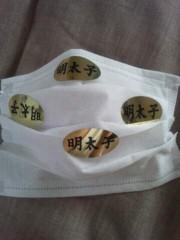 あずまみな 公式ブログ/明太子マスク 画像1
