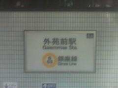 芝崎昇 公式ブログ/外苑前… 画像1