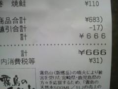 芝崎昇 公式ブログ/最悪っすわ 画像1