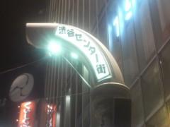 芝崎昇 公式ブログ/渋谷〜 画像1