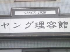 芝崎昇 公式ブログ/オクブカンバン… 画像1