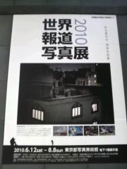 芝崎昇 公式ブログ/写真美術館 画像1