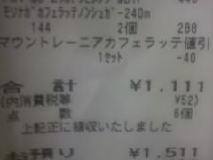 芝崎昇 公式ブログ/ちぃさなしあわせ 画像1