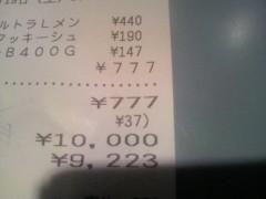 芝崎昇 公式ブログ/ちっちゃな… 画像1