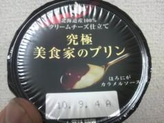 芝崎昇 公式ブログ/めっちゃうまい 画像1