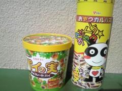 芝崎昇 公式ブログ/収穫 画像2