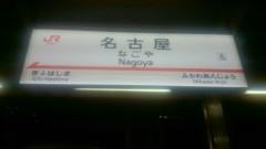 芝崎昇 公式ブログ/名古屋っす♪  画像1