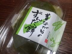 芝崎昇 公式ブログ/ずんだ餅 画像1
