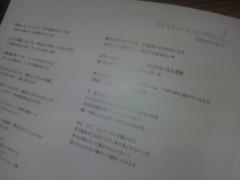 芝崎昇 公式ブログ/アイスクリーム シンドローム 画像1