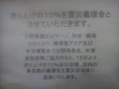 芝崎昇 公式ブログ/ここでも… 画像2