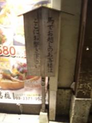 大久保鉄雄 公式ブログ/休日は…。 画像3