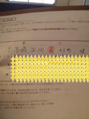 大久保鉄雄 公式ブログ/M.T 画像1