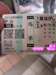 大久保鉄雄 公式ブログ/お見事…。 画像1