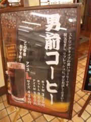 大久保鉄雄 公式ブログ/おっとこまえ! 画像1