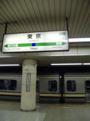 大久保鉄雄 公式ブログ/東京脱出〜。 画像1