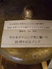 大久保鉄雄 公式ブログ/貴重品。 画像1