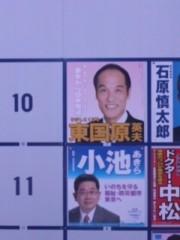 大久保鉄雄 公式ブログ/都知事選…。 画像1