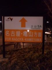 大久保鉄雄 公式ブログ/遠い…。 画像1