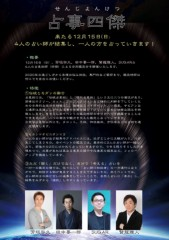 田中 要一郎 公式ブログ/鑑定イベント 画像1