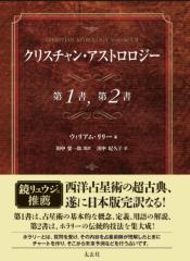 田中 要一郎 公式ブログ/『クリスチャン・アストロロジー第1書&第2書』は10月中旬発売 画像1