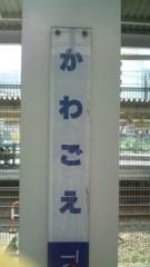 白 公式ブログ/小江戸 画像1