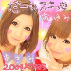 野本愛弓 公式ブログ/メリクリ!イヴ! 画像1