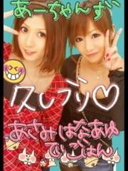 野本愛弓 公式ブログ/さむいね。 画像1