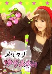 野本愛弓 公式ブログ/らんらん 画像1