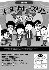 小沢宏喬(銀河の夜) 公式ブログ/今年最後の事務所ライブ 画像1