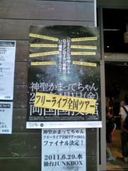 小沢宏喬(銀河の夜) 公式ブログ/かまってちゃん 画像1