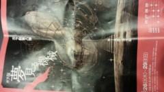 清水優子 公式ブログ/がらげき 画像1