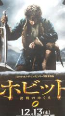 田中稔 公式ブログ/ホビット決戦の時 画像1