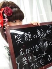 綾乃(かぐや) 公式ブログ/あったか日本の優れもの( よう子) 画像2