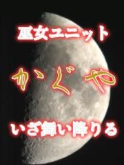 綾乃(かぐや) 公式ブログ/(よう子) 画像1