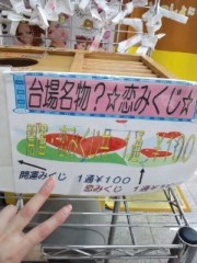 綾乃(かぐや) 公式ブログ/お台場神社( かぐや:よう子) 画像3