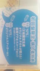 九州男スタッフ時々九州男 公式ブログ/ヂョロップ☆(九州男) 画像3