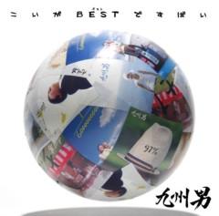 九州男スタッフ時々九州男 公式ブログ/こいがBESTですばい(九州男) 画像2