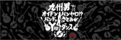 九州男スタッフ時々九州男 プライベート画像 tour towel B