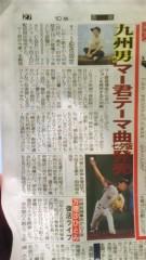 九州男スタッフ時々九州男 公式ブログ/スポーツ新聞で♪ 画像1