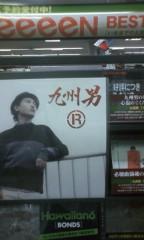 九州男スタッフ時々九州男 公式ブログ/今回も恒例のやつ(九州男) 画像2